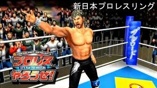 NJPW Game - Finishers / Awesome Moves 新日本プロレスリング