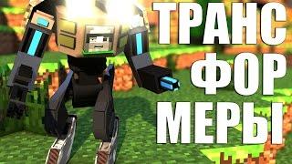 Трансформерный мод о_О (Minecraft моды)
