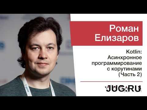Встреча JUG.ru C Романом Елизаровым — Kotlin: Асинхронное программирование с корутинами (часть 2)