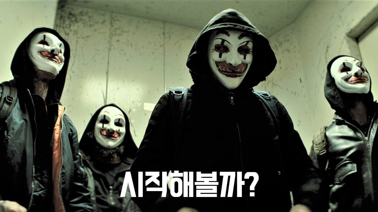 불과 4명의 인원으로 정부를 농락한 천재 해커ㅣ스릴러 영화