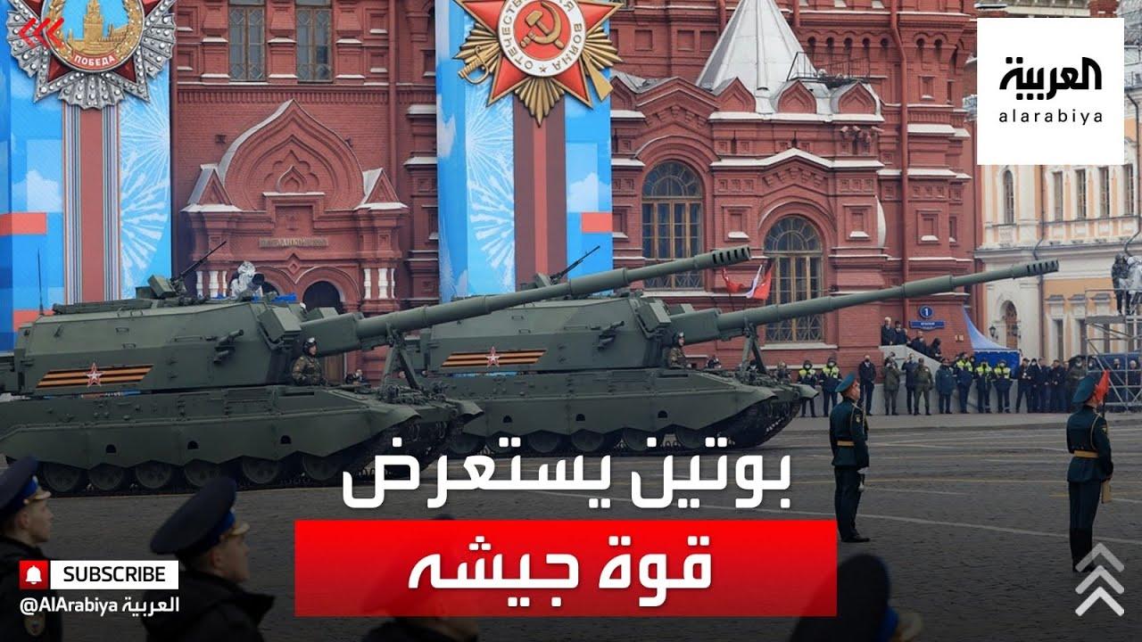 شاهد بوتين يظهر قوة جيشه الفتاكة وسط توترات متصاعدة مع الغرب