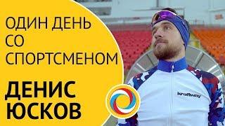 «Один день со спортсменом: Денис Юсков»