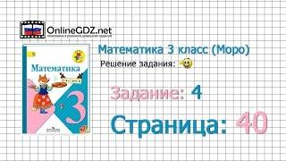 Страница 40 Задание 4 – Математика 3 класс (Моро) Часть 1