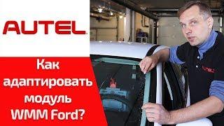 как адаптировать дворники на Ford Focus 3 (WMM модуль электродвигателя очистителя)?