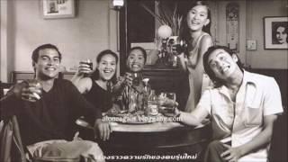 รักโลกาภิวัฒน์ - Ost. O-negative(1998)