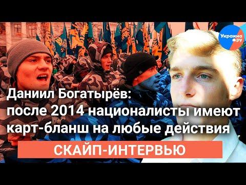 Даниил Богатырёв: после