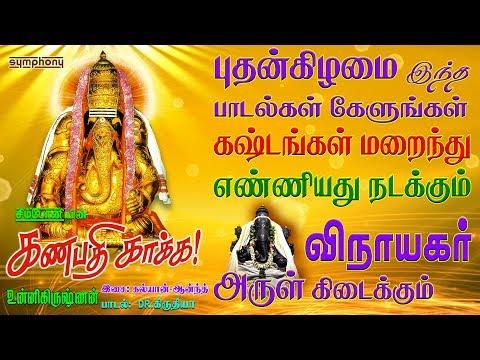 புதன்-கிழமை-விநாயகர்-பாடல்கள்-|-உன்னிகிருஷ்ணன்-கணபதி-காக்க-|-ganapathy-kaaka-unnikrishnan-vinayagar