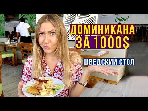 Доминикана все Включено - Оцените Шведский стол: Завтрак, Обед и Ужин в Доминикане