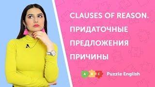 Придаточные предложения причины (Clauses of reason)