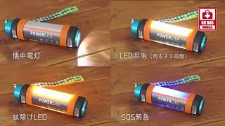 JUNREI 防災 powerlite180602