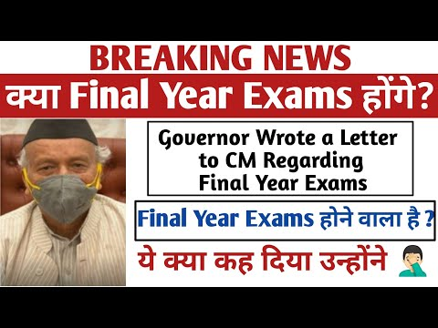 Final Year Exams Latest News | Governor Has Written A Letter To CM | Kya Exams Hone Wala Hai ? 🤦🏻