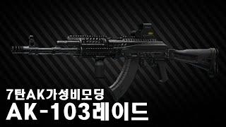 가성비 7탄 AK-103 [타르코프]Escape from Tarkov