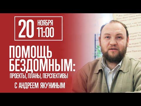 Помощь бездомным: проекты, планы, перспективы - с Андреем Якуниным