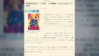 石原軍団総出演!「大都会」「西部警察」元旦から全話デジタル配信 スポ...