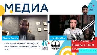 Леонид Смехов   Все слова, слова, слова