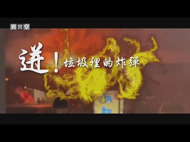 【民視異言堂】迸!垃圾裡的炸彈