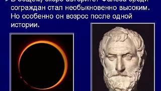Фалес(, 2014-03-07T05:04:16.000Z)