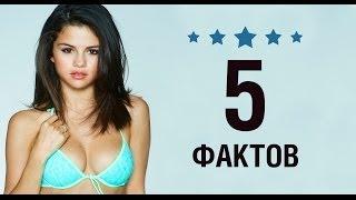 Селена Гомес - 5 Фактов о знаменитости || Selena Gomez
