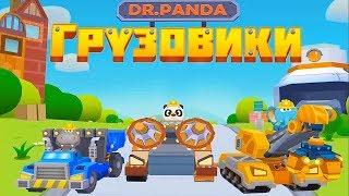 Доктор Панда Грузовики Рабочие и Строительные Машины Мультики про машинки. Dr  Panda Trucks