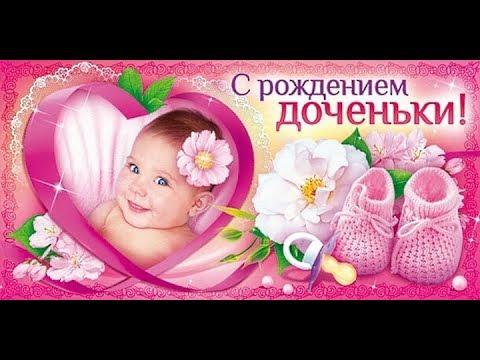 Как поздравить маму с рождением дочки