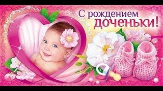 Поздравление маме с рождением дочки