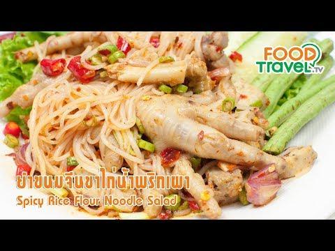 ยำขนมจีนขาไก่พริกเผา | FoodTravel ทำอาหาร - วันที่ 14 Mar 2019