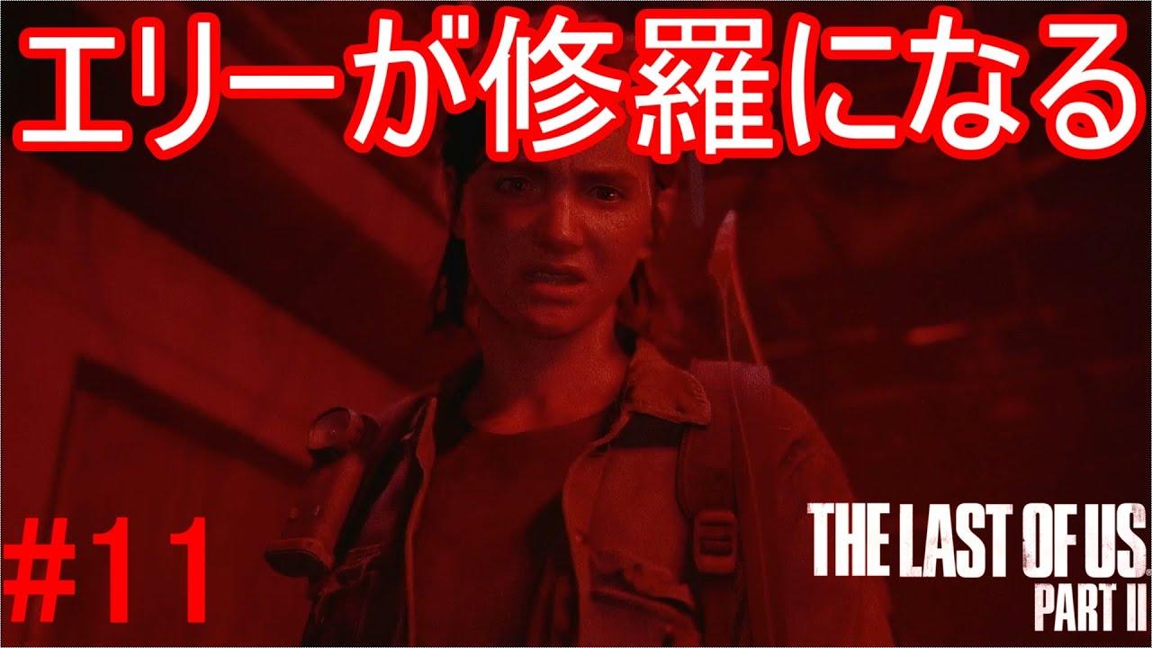 【ラストオブアス2】今回はエリーが主役!一緒に見届けましょう【PS4】 Part11