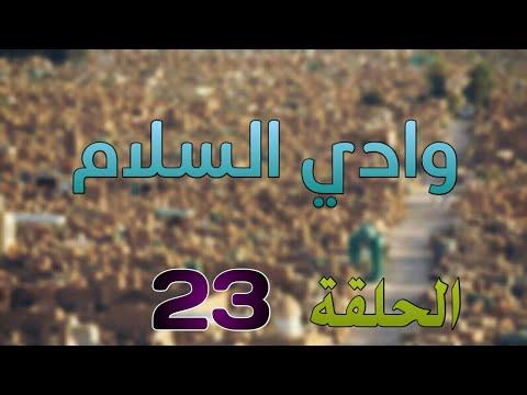مسلسل وادي السلام الحلقة 23 الثالثة والعشرين