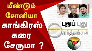 Puthu Puthu Arthangal: மீண்டும் சோனியா - காங்கிரஸ் கரை சேருமா ?   11/08/2019