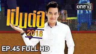 เป็นต่อ 2018 | EP.45 FULL HD