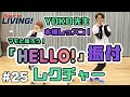 【#25】「HELLO!」振り付けレクチャー【宮野真守 Road to LIVING!】