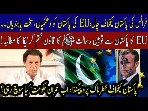 EU parliament passes resolution against GSP plus status of Pakistan | 01 May 2021 | 92NewsHD thumbnail