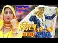 दिल की राणी new mewati song Asmina new song full HD ~ Goodluck Media