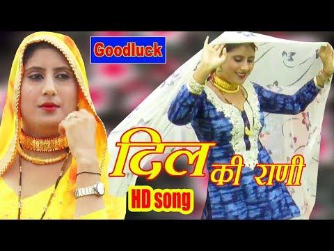 दिल की राणी New Mewati Song Asmina New Song Full HD ~ Goodluck Media