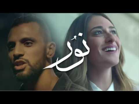Zap Tharwat ft. Amina Khalil - Nour / زاب ثروت وأمينة خليل - نور