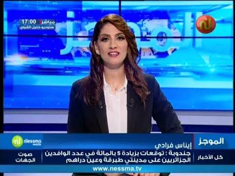 موجز أخبار الساعة 17:00 ليوم الجمعة 15 جوان 2018 - قناة نسمة