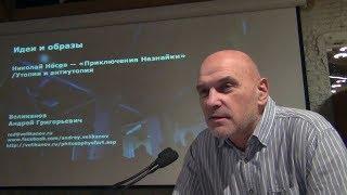 Андрей Великанов. Начало 9-й лекции курса 2017-18