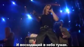 Stratovarius Вечность НА РУССКОМ ЯЗЫКЕ