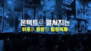 [2020 강남페스티벌]  coming soon!