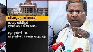Karnataka Political Crisis :