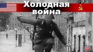Холодная война. 9-я серия. Стена. Док. фильм. (CNN/BBC)