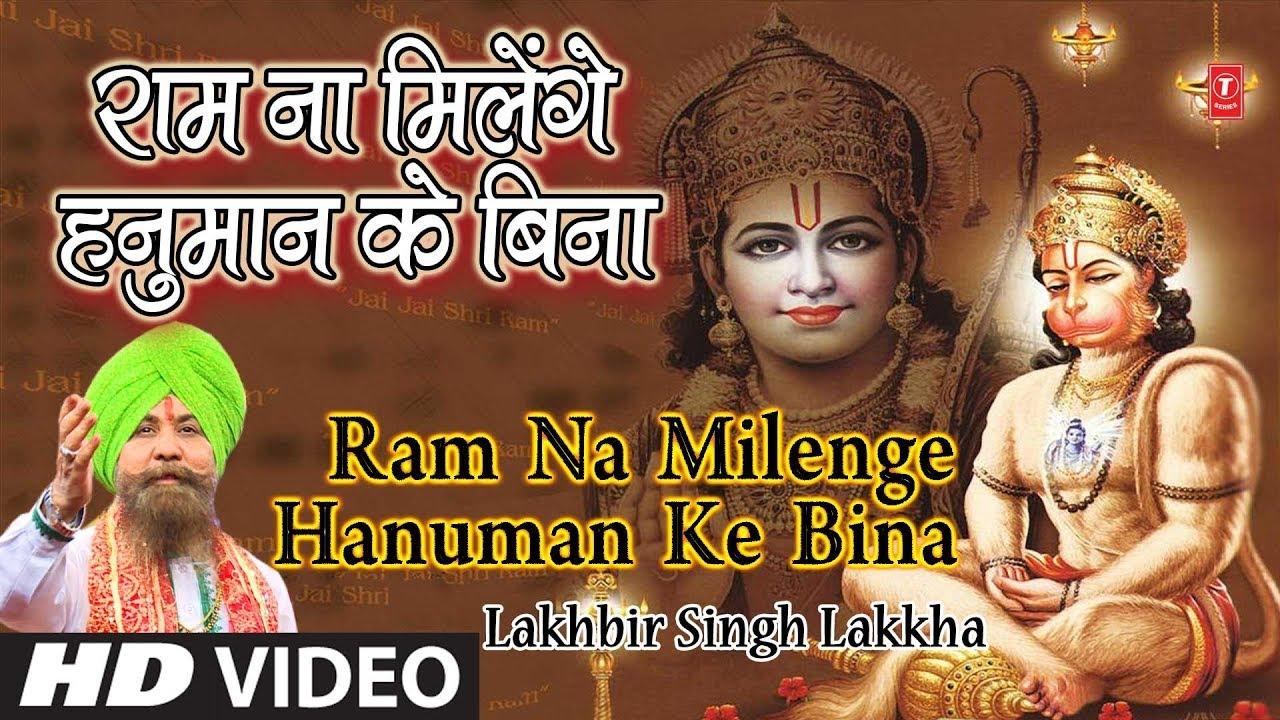 Most Popular Hanuman Bhajan I Ram Na Milenge Hanuman Ke Bina I LAKHBIR SINGH LAKKHA I HD Video