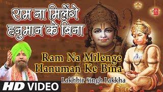 Most Popular Hanuman Bhajan I Ram Na Milenge Hanuman Ke Bina I LAKHBIR SINGH LAKKHA I HD