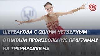 Щербакова с одним четверным откатала произвольную программу на тренировке ЧЕ