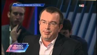 Греция в ожидании расплаты. Право голоса
