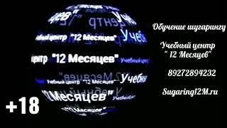 """Глубокое бикини. Мужской шугаринг. Обучение шугарингу. Учебный центр """"12 Месяцев"""". 89272894232"""