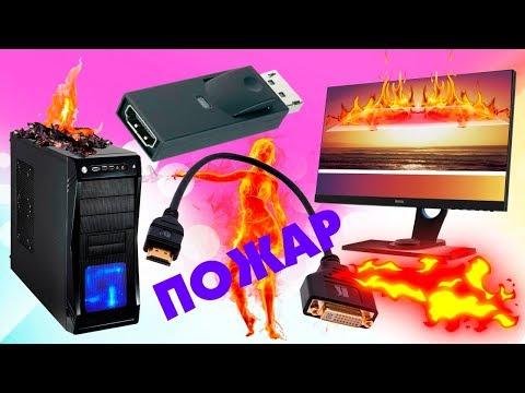 Что будет, если кабель-переходник DVI-HDMI и ковертер Display Port - HDMI подключить к монитору