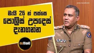 Pathikada 26.05.2020Asoka Dias interviewsPolice MediaSpokesman SPMr. Jaliya Senarathne Thumbnail