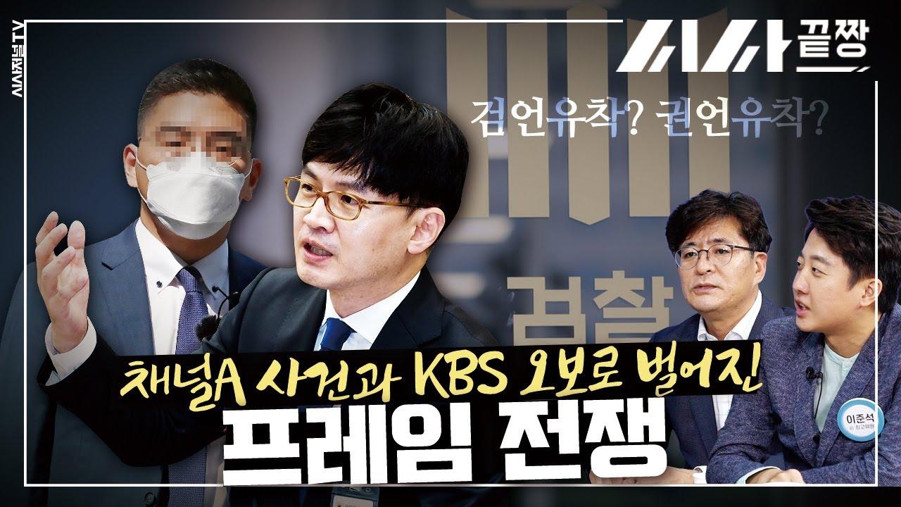 검언유착? 권언유착? 채널A 사건과 KBS 오보로 벌어진 프레임 전쟁