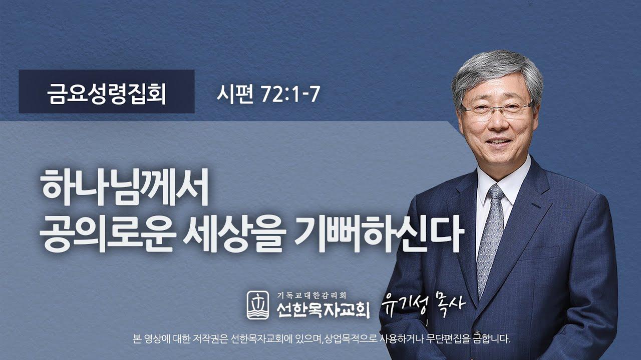 [선한목자교회] 금요성령집회 2021년 04월 30일 | 하나님께서 공의로운 세상을 기뻐하신다 - 유기성 목사 [시편 72:1-7]
